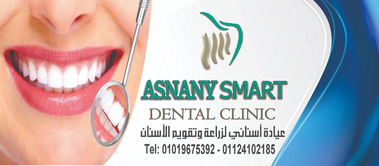 عيادة أسناني الذكية صقر قريش