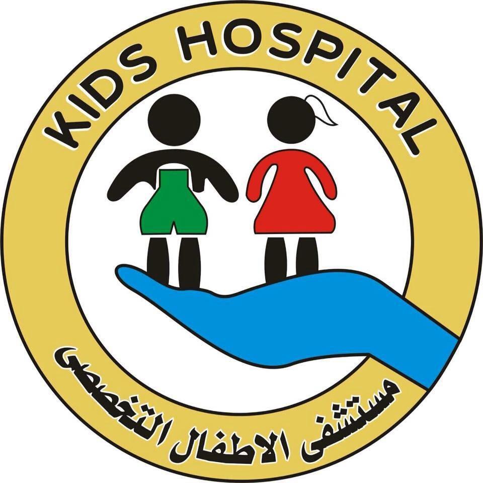 مستشفى الأطفال التخصصي