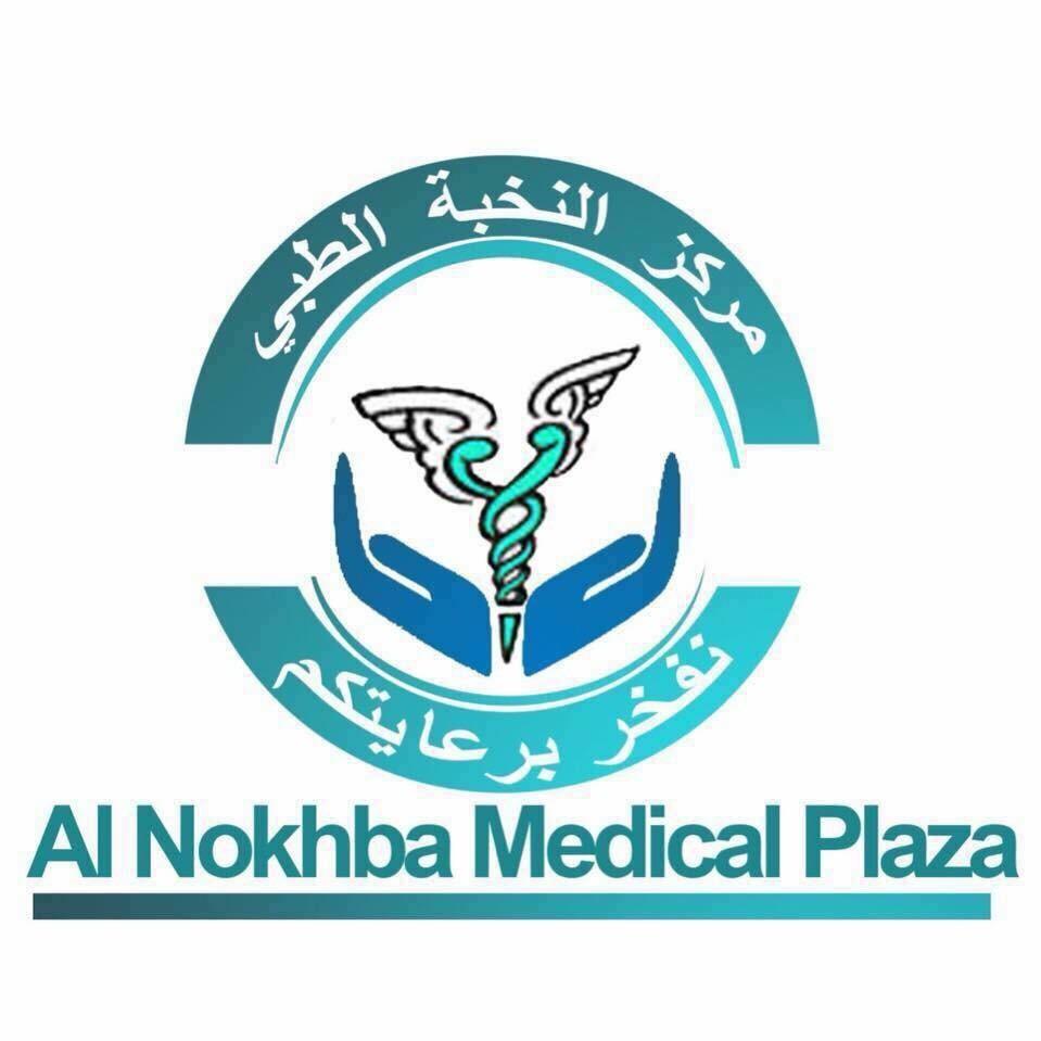 مركز النخبة بلازا الطبي