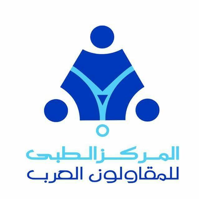 المركز الطبي المقاولون العرب