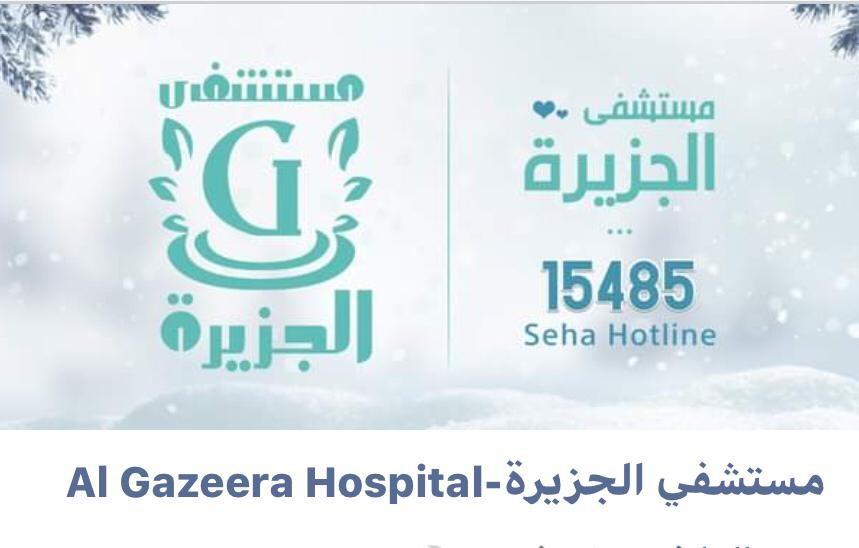 مستشفى الجزيرة - فيصل