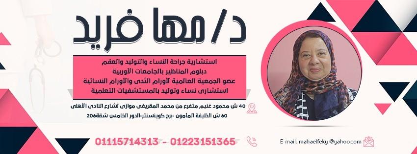عيادات دكتورة مها فريد إستشاري جراحة النساء والتوليد والعقم
