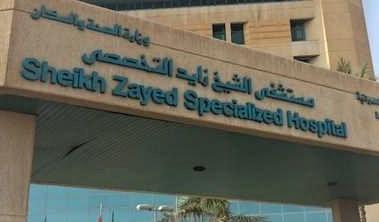 مستشفى زايد التخصصي 6 أكتوبر الجيزة