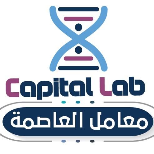 معامل العاصمة للتحاليل الطبية